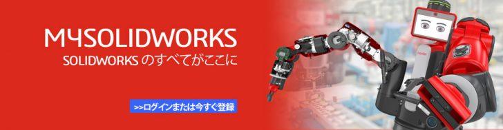 SOLIDWORKS からオンライン トレーニング等に 1 クリックでアクセス MySolidWorks vol. 3