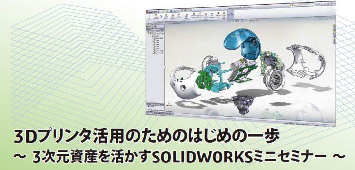 3Dプリンタ活用のためのはじめの一歩 -SOLIDWORKSミニセミナー