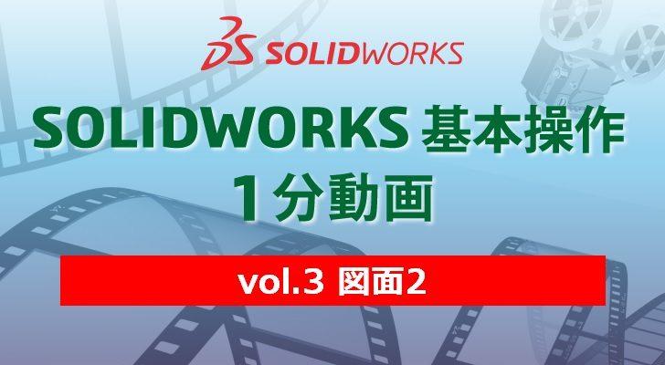 ソリッドワークス 基本操作 1分動画 vol.3-図面2