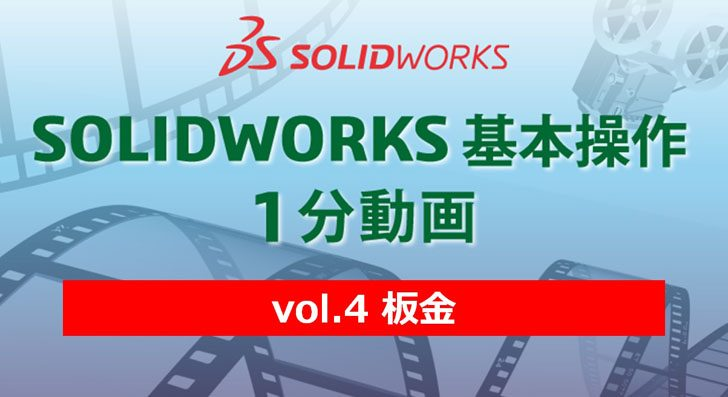 SOLIDWORKS 基本操作 1分動画 – vol.4 板金