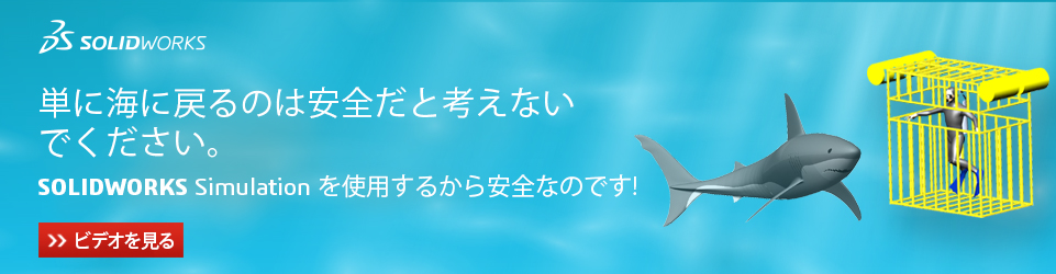 Shark_Simulation_961x250_JPN