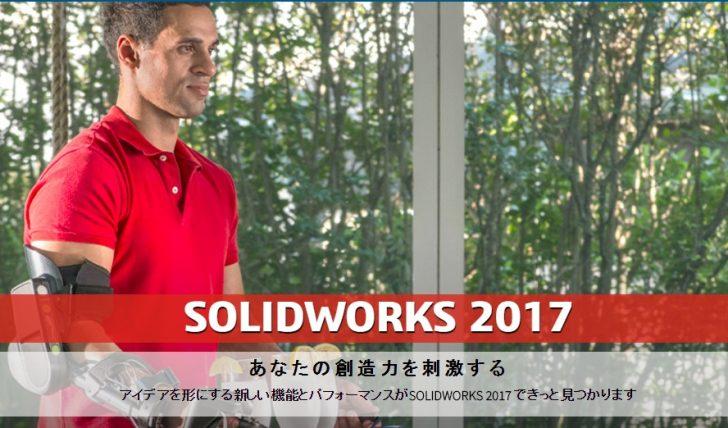 あなたの創造力を刺激する SOLIDWORKS 2017ラウンチサイトOPEN!