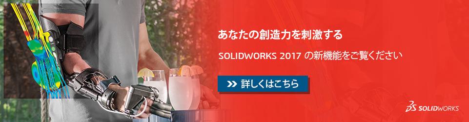 SW_2017_launch_Banner_961x250_JPN