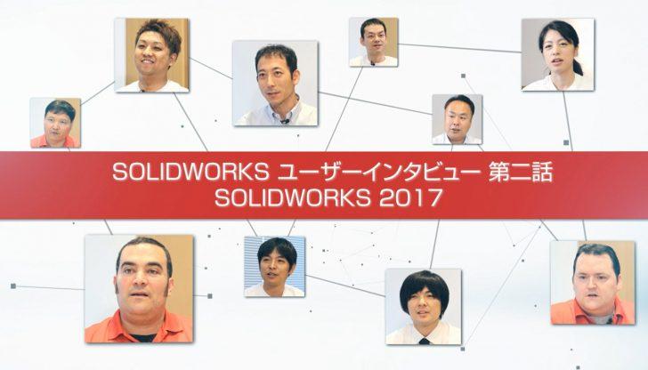 ユーザーインタビュー動画 第ニ話 SOLIDWOKRS 2017