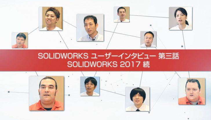 ユーザーインタビュー動画 第三話 SOLIDWOKRS 2017続