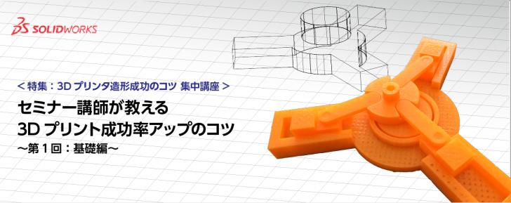 特集:3Dプリンタ造形成功のコツ 集中講座 – 第1回:基礎編 3Dプリント成功率アップのコツ