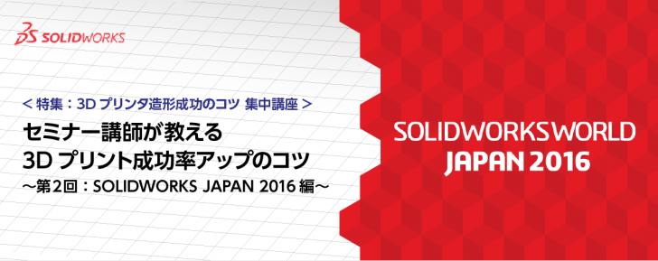特集:3Dプリンタ造形成功のコツ 集中講座 – 第2回:SOLIDWORKS WORLD JAPAN 2016 イベントレポート