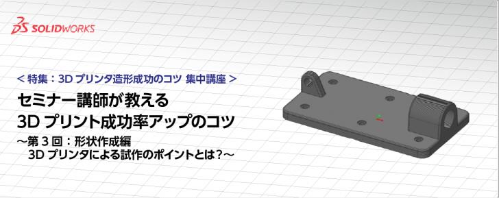 特集:3Dプリンタ造形成功のコツ 集中講座 – 第3回:形状作成編 3Dプリンタによる試作のポイントとは?