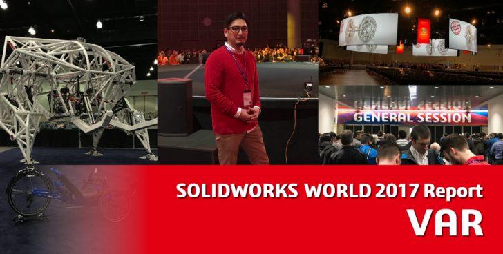 2017年のSOLIDWORKSの展開が楽しみ!
