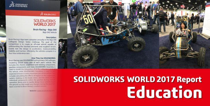 ソリッドワークスは若いエンジニアを応援しています!