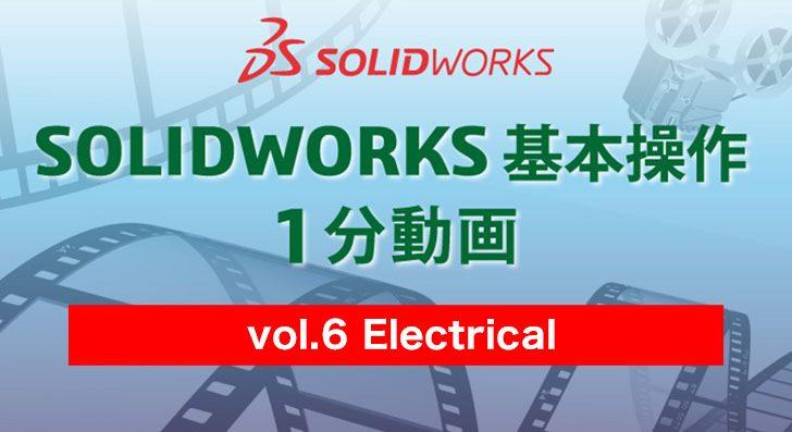 SOLIDWORKS 基本操作 1分動画 – vol.6 Electrical