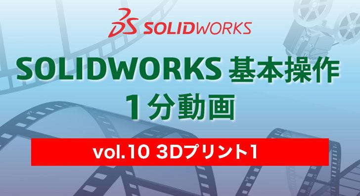 SOLIDWORKS 基本操作 1分動画 – vol.10 3Dプリント1