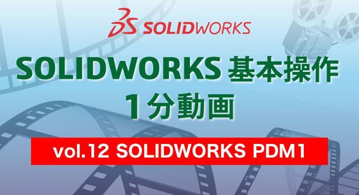 SOLIDWORKS 基本操作 1分動画 – vol.12 SOLIDWORKS PDM1