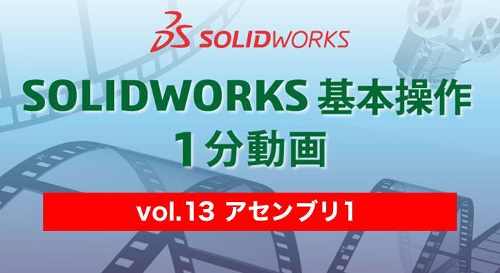 SOLIDWORKS 基本操作 1分動画 – vol.13 アセンブリ1