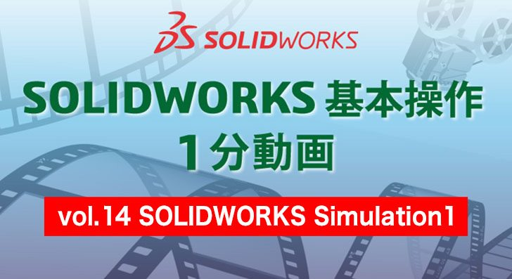 SOLIDWORKS 基本操作 1分動画 – vol.14 SOLIDWORKS Simulation1
