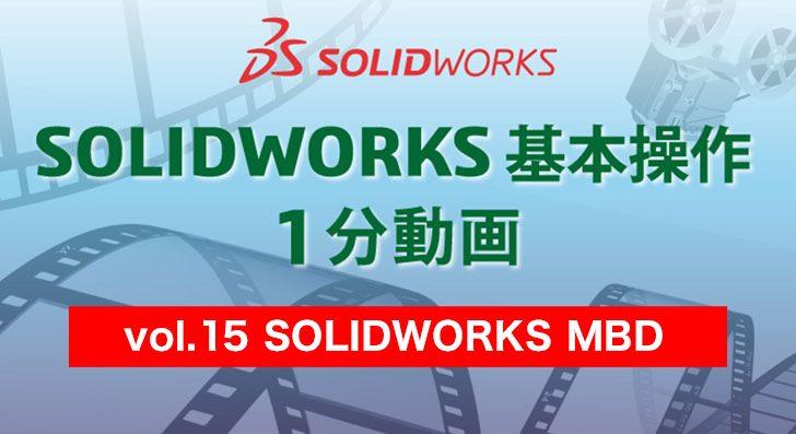 SOLIDWORKS 基本操作 1分動画 – vol.15 SOLIDWORKS MBD