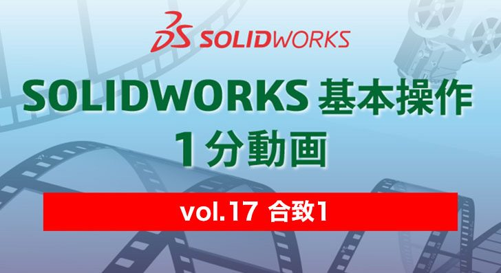 SOLIDWORKS 基本操作 1分動画 – vol.17 合致1