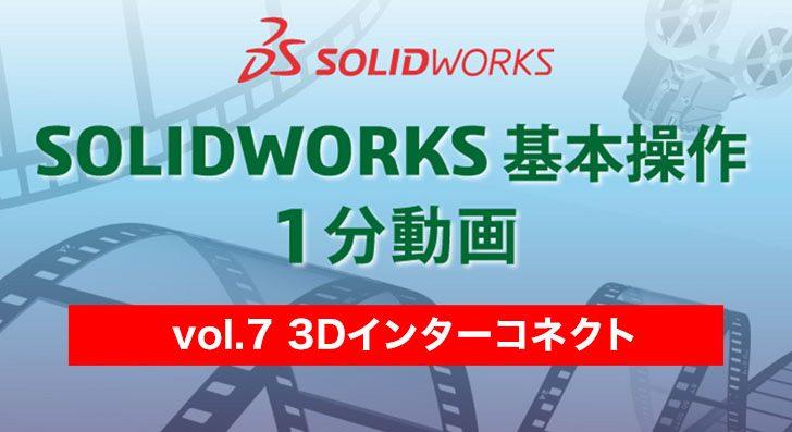 SOLIDWORKS 基本操作 1分動画 – vol.7 3Dインターコネクト