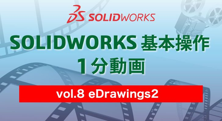 SOLIDWORKS 基本操作 1分動画 – vol.8 eDrawings