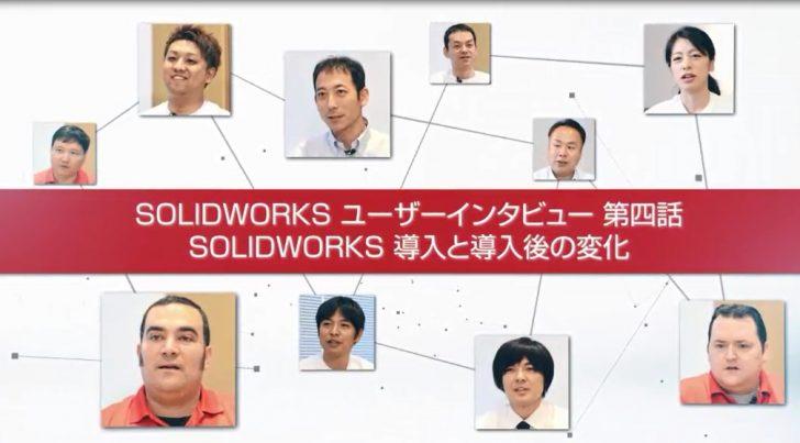ユーザーインタビュー動画 第四話(最終回) SOLIDWOKRS導入と導入後の変化