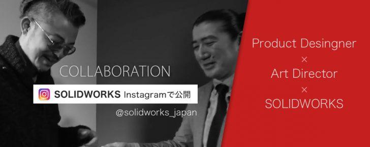 ソリッドワークス・ジャパン公式Instagram始めました!