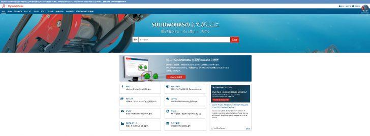 MySolidWorksで新しいオンライン トライアルを公開