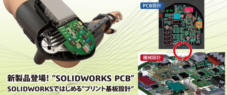 【これがSOLIDWORKS PCBだ!】SOLIDWORKS PCB製品サイトOPEN!