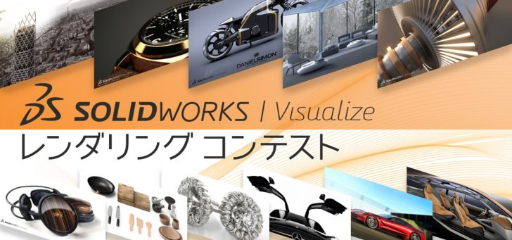 SOLIDWORKS Visualizeレンダリング コンテスト