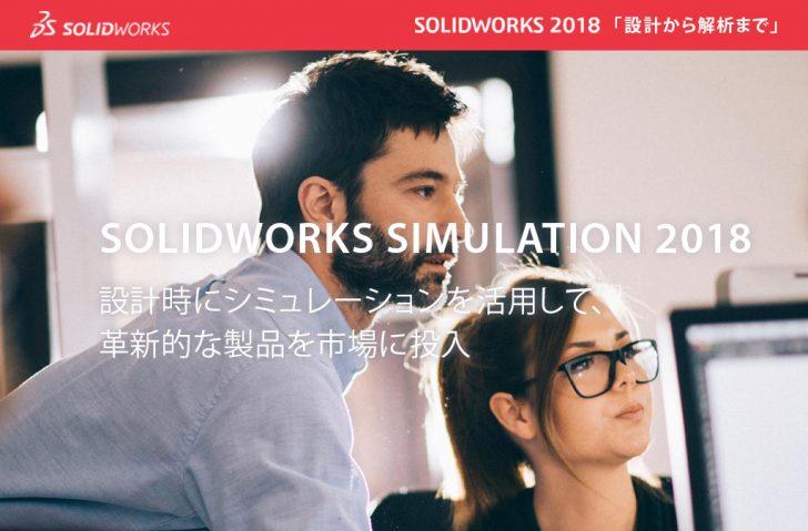 SOLIDWORKS Simulation 2018:設計者から解析専任者まで