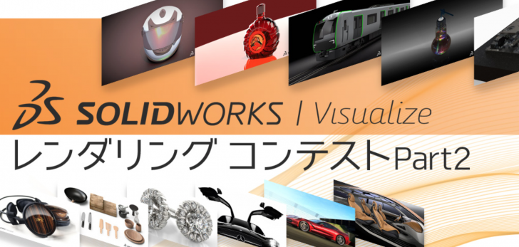 SOLIDWORKS Visualizeレンダリング コンテスト Part2