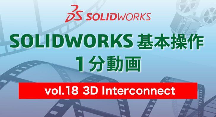 SOLIDWORKS 基本操作 1分動画 – vol.18 3D Interconnect2
