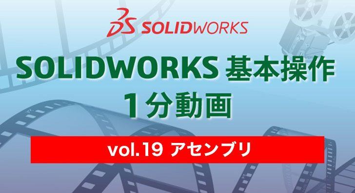 SOLIDWORKS 基本操作 1分動画 – vol.19 アセンブリ2