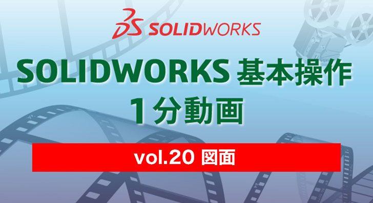 SOLIDWORKS 基本操作 1分動画 – vol.20 図面4
