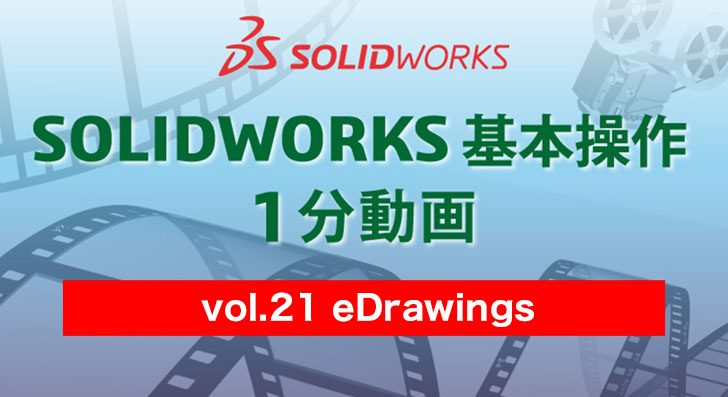 SOLIDWORKS 基本操作 1分動画 – vol.21 eDrawings2