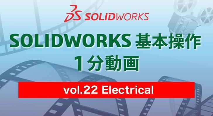 SOLIDWORKS 基本操作 1分動画 – vol.22 Electrical