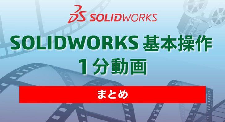 SOLIDWORKS 基本操作 1分動画 – vol.1〜20までご紹介