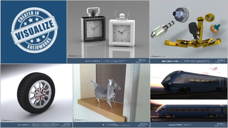 SOLIDWORKS Visualizeレンダリング コンテストPart2 人気投票開始!