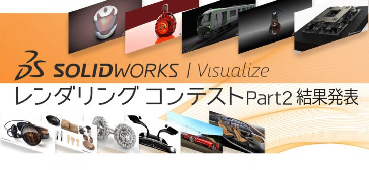 SOLIDWORKS Visualize part2 レンダリング コンテスト結果発表