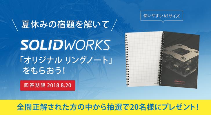特別企画:SOLIDWORKS夏休みの宿題 -初級編- 回答と解説