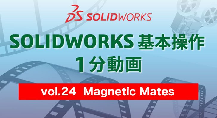 SOLIDWORKS 基本操作 1分動画 – vol.24 SOLIDWORKS Magnetic Mates