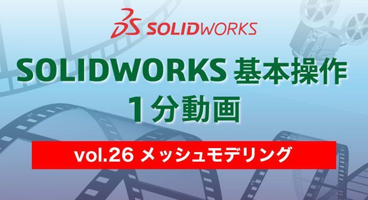 SOLIDWORKS 基本操作 1分動画 – vol.26 メッシュモデリング