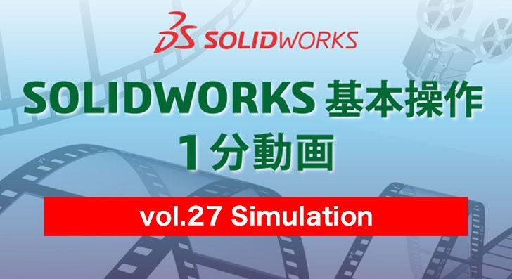 SOLIDWORKS 基本操作 1分動画 – vol.27 Simulation
