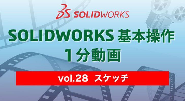 SOLIDWORKS 基本操作 1分動画 – vol.28 スケッチ