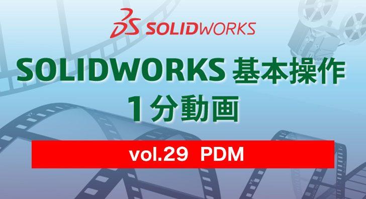 SOLIDWORKS 基本操作 1分動画 – vol.29 PDM
