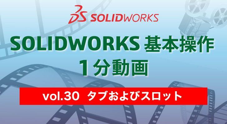 SOLIDWORKS 基本操作 1分動画 – vol.30 タブおよびスロット