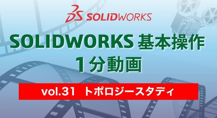 SOLIDWORKS 基本操作 1分動画 – vol.31 トポロジースタディ