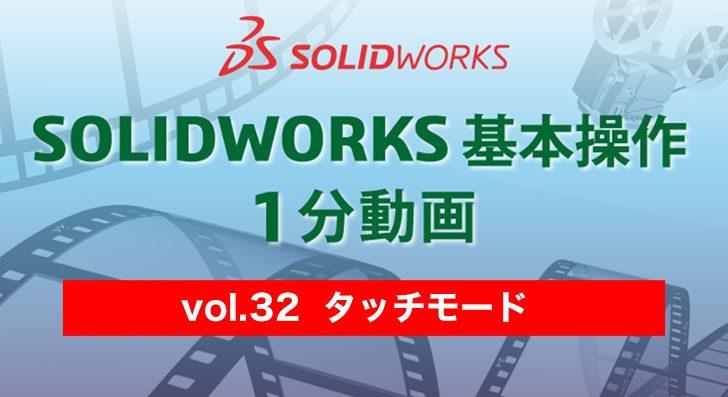 SOLIDWORKS 基本操作 1分動画 – vol.32 タッチモード
