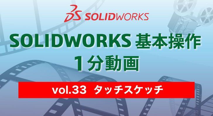 SOLIDWORKS 基本操作 1分動画 – vol.33 タッチスケッチ