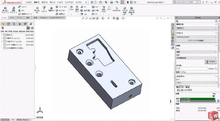 部品製造の見積もりプロセスを自動化する