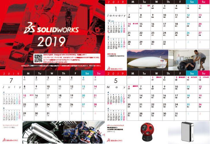 2020年SOLIDOWORKSカレンダー画像募集!